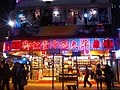 HK Causeway Bay 景隆街 Cannon Street shop night Feb-2012.jpg