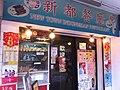 HK Causeway Bay Moreton Terrace 灣景大廈 Bay View Mansion shop 新都餐廳 Indonesian restaurant Feb-2012.jpg