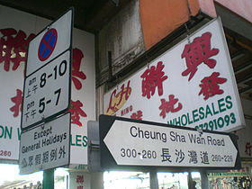 Image illustrative de l'article Langues à Hong Kong