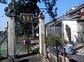 HK ShaKongPublicLuenYickSchool 2014.jpg