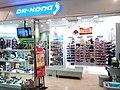 HK TSW 天水圍 Tin Shui Wai 天恩路 Tin Yan Road 嘉湖銀座 Kingswood Ginza mall shop Dr Kong Dec 2016 Lnv2.jpg