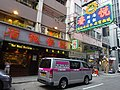 HK Wan Chai 灣仔 譚臣道 105-107 Thomson Road shop 悅香飯店 Yuet Heung Restaurant July 2016 DSC.jpg