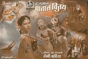 Hanuman Patal Vijay - Image: Hanuman Patal Vijay 1951