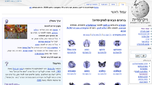 Wikipedia in Hebrew.