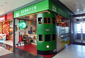 Hong Kong Trams Station 2016.jpg