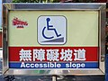 Hsing Tian Kong accessible slope sign 20190615.jpg