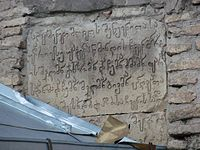 Inscription of Tskhinvali Cathederal.jpg