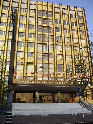Kutafin Moscow State Law University - Image: Institut d'Orenbourg de l'Acadèmie de droit de Moscou O.I.Koutafine