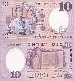 Israel 10 Lir 1958 Obverse & Reverse.jpg