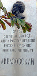 Ivan Aivazovsky. Feodosia.jpg