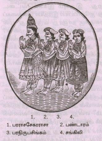 Aryacakravarti dynasty - Image: Jaffna Royal family