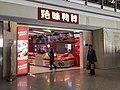 Juewei Duck Neck store at ZBAA T3 (20191026103615).jpg