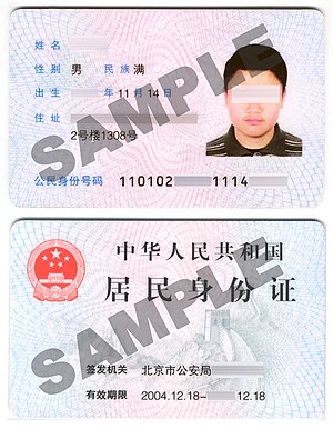 Resident Identity Card - A Sample of reverse (above) and obverse (below) of a Resident Identity Card (Second-generation identification card)
