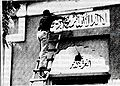Kalima erasing from Ahmadiyya-Mosque.JPG