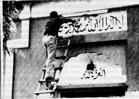 Kalima erasing from Ahmadiyya-Mosque
