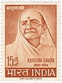 Kasturba Gandhi 1964 stamp of India.jpg