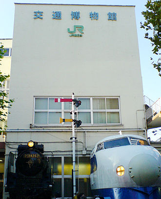 Railway Museum (Saitama) - The former Transportation Museum in Tokyo, which closed in 2006