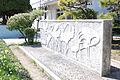 MAIDURU Elementary school Monument.JPG