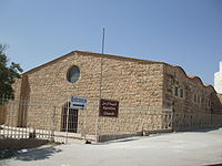 Madaba Apostles Church 1.JPG