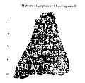 Mathura inscription of Chandragupta II.jpg