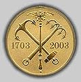 Medal 300 years Saint-Petersburg side.JPG