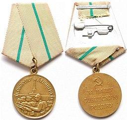 Medal Leningrad USSR.jpg