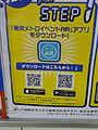 Minata Tokyo August 2014 29.JPG
