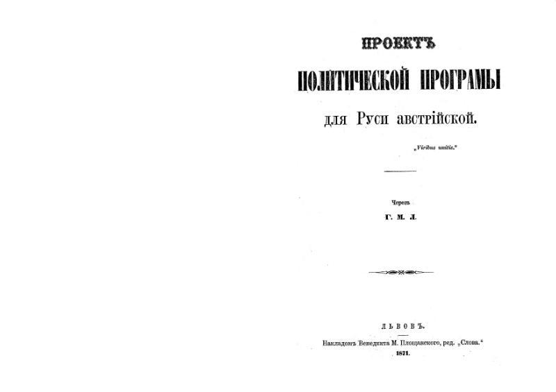 File:Mnib105-ProektPoliti4eskojProgramyDlaRusiAwstrijskoj.djvu