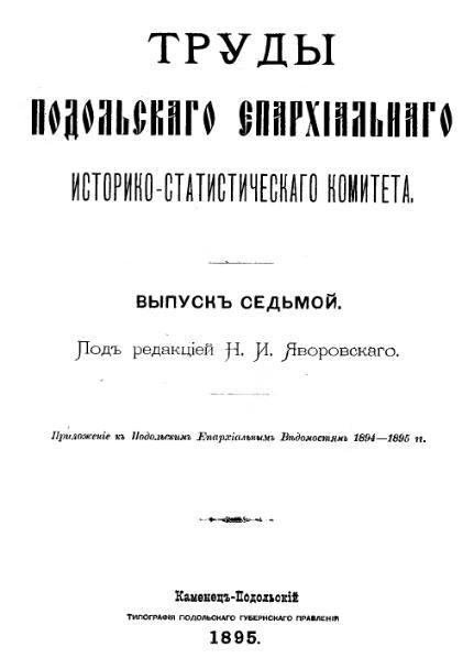 File:Mnib185-PrihodZerkwPodol.djvu