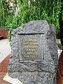 Monument WW2, Voronezh.jpg