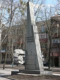 Monument in honour of Kharkov partisans.JPG