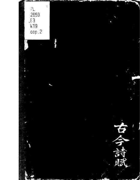 File:More Translations from the Chinese (Waley).djvu