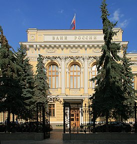 Moscow RussiaCentralBank M00.jpg