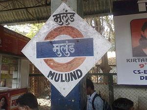 Mulund Station (2).jpg