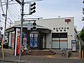 Nagareyama Edogawadai Post office.jpg