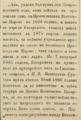 Novini 4 February 1892 Teodosius2.png