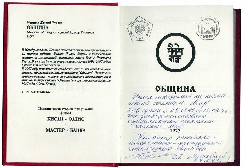 Obshina (orbital station Mir)