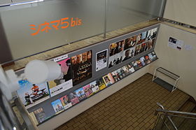 Oita Cinema 5 bis 2013-08.JPG