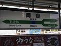 Okaya Station Sign.jpg