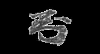 Ōkuma Shigenobu - Image: Okuma S kao
