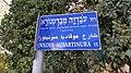 Ovadya MiBartinura Street, Jerusalem, Israel.jpg