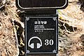Pentalingual sign for audio guide in Tianzhu Mountains (20170116125154).jpg