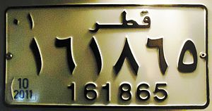 Vehicle registration plates of Qatar - A Qatari license plate 1997 - 2011