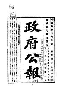 ROC1916-04-01--04-30政府公报086--115.pdf
