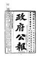 ROC1916-04-01--04-30政府公報086--115.pdf