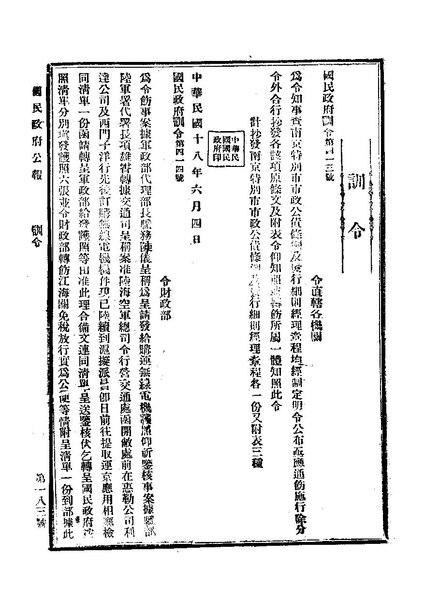 File:ROC1929-06-05國民政府公報183.pdf