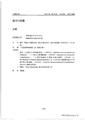 ROC2011-04-26毒品之分級及品項.pdf