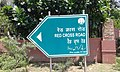 Red cross road, street signboard, New delhi.jpg