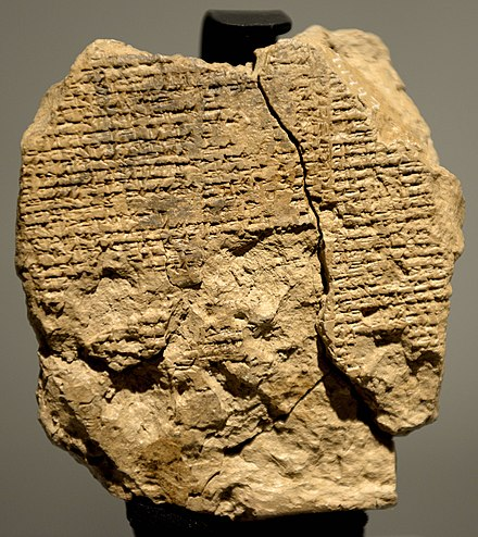 Reverse side of the newly discovered tablet V of the Epic of Gilgamesh. It dates back to the old Babylonian period, 2003-1595 BC and is currently housed in the Sulaymaniyah Museum, Iraq Reverse side of the newly discovered tablet V of the Epic of Gilgamesh. It dates back to the old Babylonian period, 2003-1595 BCE and is currently housed in the Sulaymaniyah Museum, Iraq.jpg