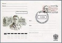 Почтовый конверт. Россия, 2005 год